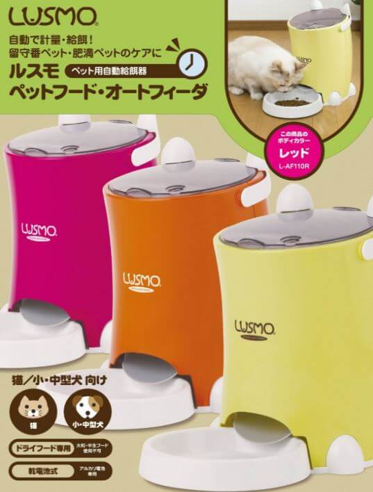 Lusmo Automatic Pet Feeder-2